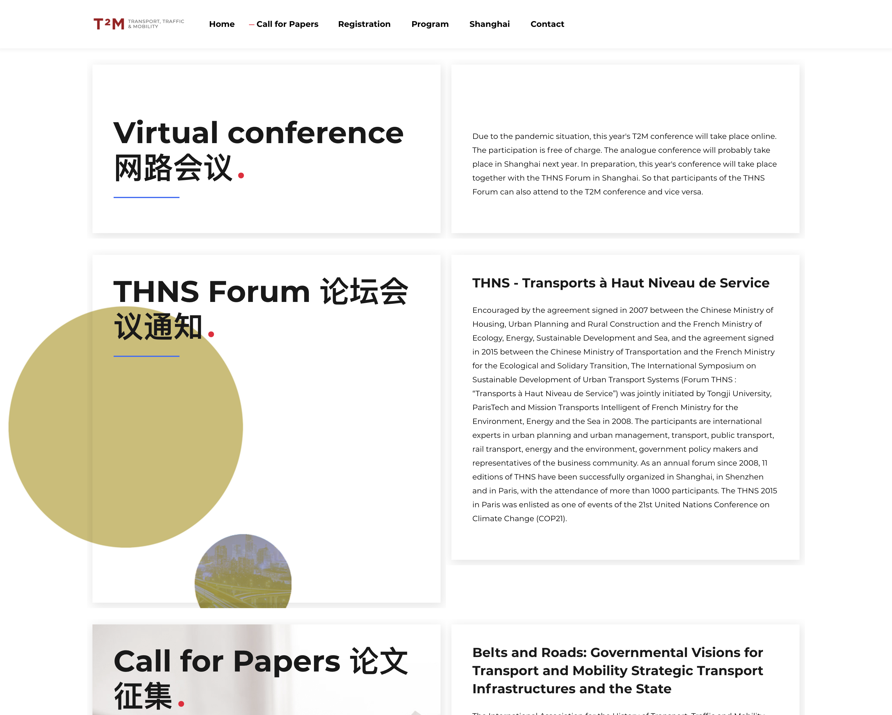 T2M Conference shanghai berlin call for papers